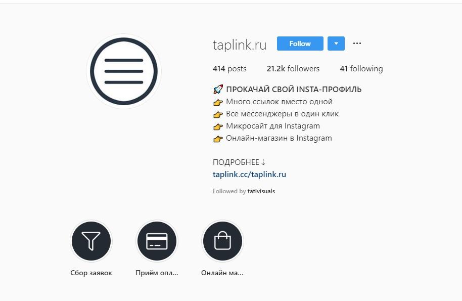 Как продавать в Instagram – Таплинк