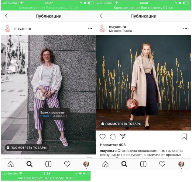 Как продавать в Instagram – шопинг-теги