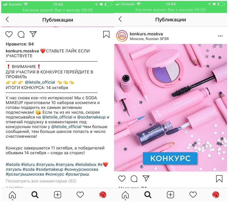 Как продавать в Instagram – конкурс, пример 2