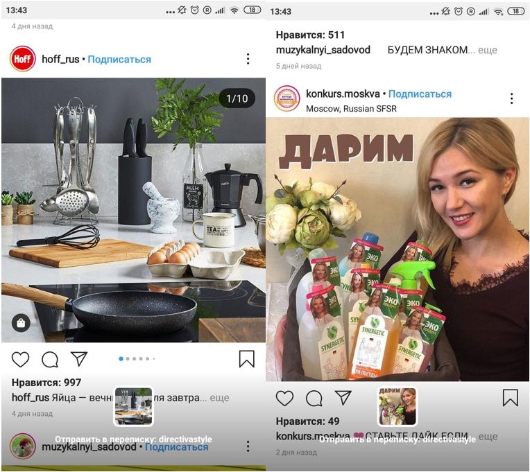 Как продавать в Instagram – конкурс, пример 3