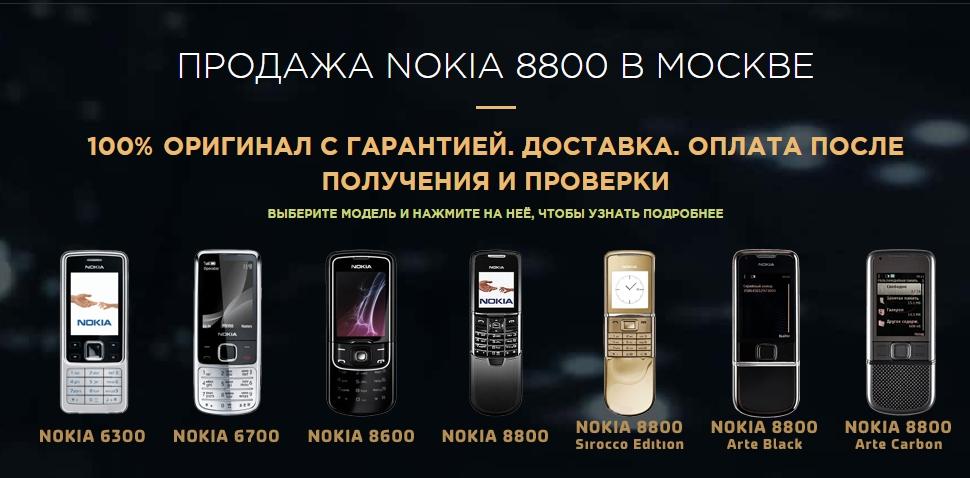 Кейс по продаже ретро-моделей Nokia – главная страница под один из запросов