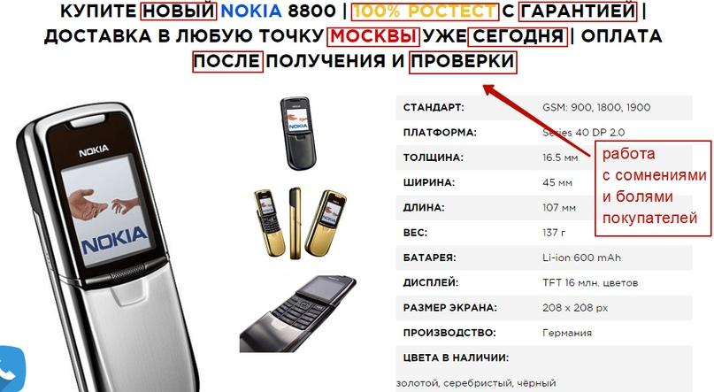 Кейс по продаже ретро-моделей Nokia – карточки модели под один из запросов