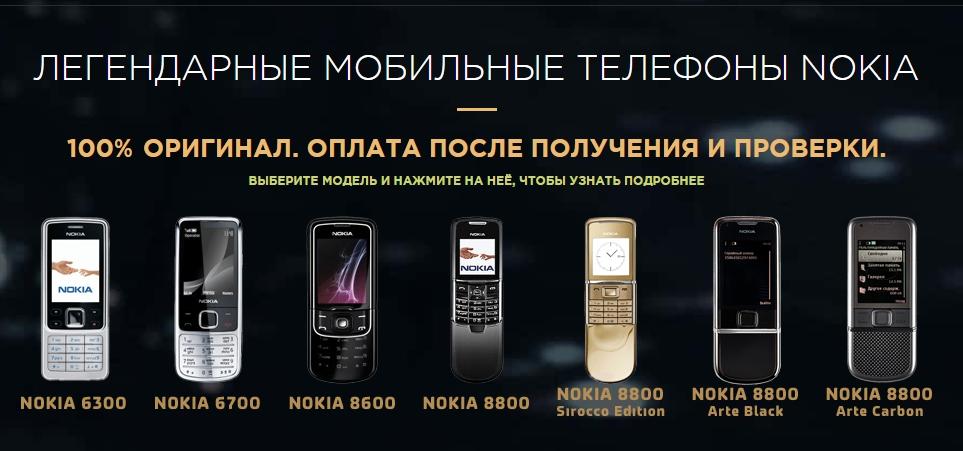 Кейс по продаже ретро-моделей Nokia – оригинал главной страницы