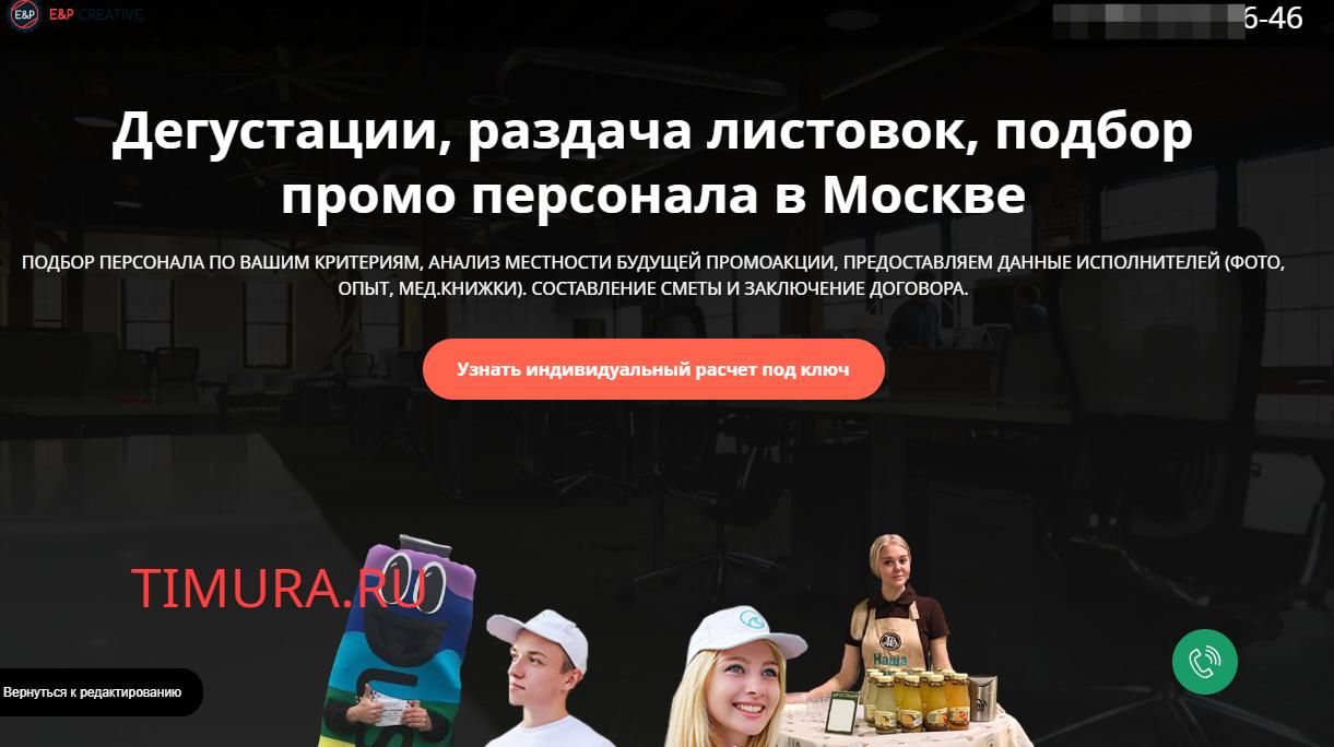 Кейс по BTL услугам – оригинал посадочной страницы