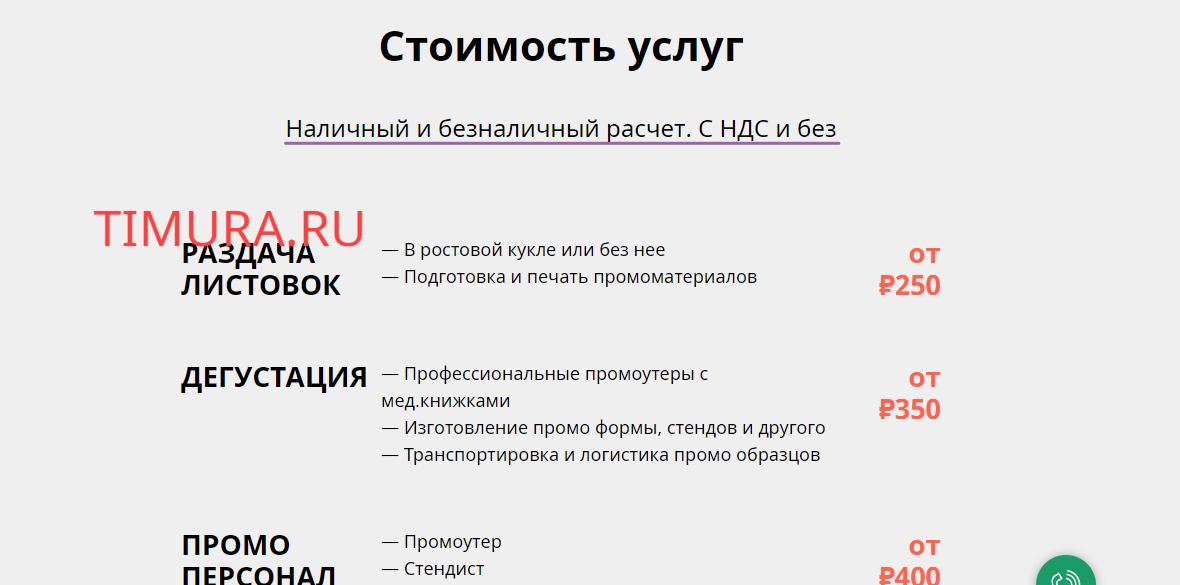 Кейс по BTL услугам – таблица с ценами