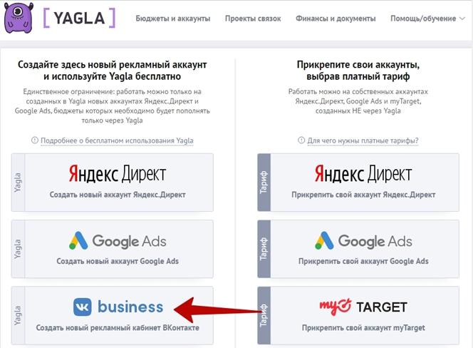 Интеграция Yagla с ВКонтакте – выбор канала