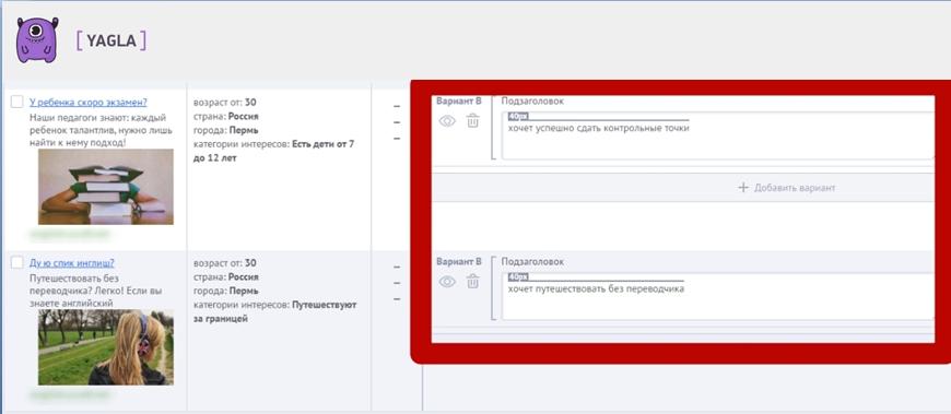 Интеграция Yagla с ВКонтакте – связки для ВК