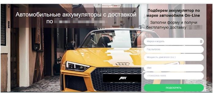 Кейс по продаже аккумуляторов – оригинал сайта