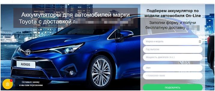 Кейс по продаже аккумуляторов – версия страницы по аккумуляторам Тойота