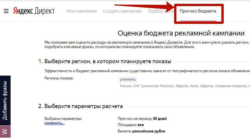 Как рассчитать рекламный бюджет – прогноз бюджета в Яндекс.Директ