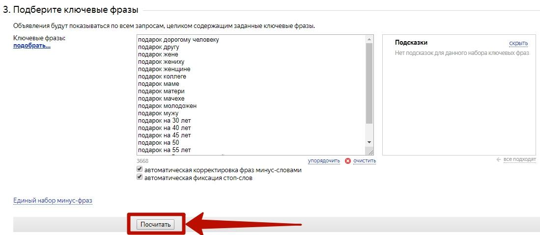 Как рассчитать рекламный бюджет – кнопка расчета бюджета в Яндекс.Директ