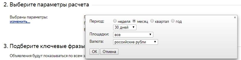 Как рассчитать рекламный бюджет – параметры расчета бюджета в Яндекс.Директ