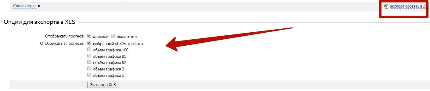 Как рассчитать рекламный бюджет – сохранение отчета в XLS в Яндекс.Директ