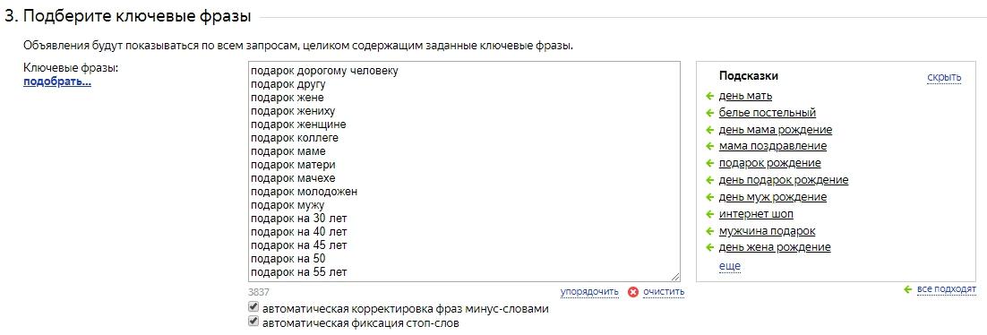 Как рассчитать рекламный бюджет – выбор базисов в Яндекс.Директ
