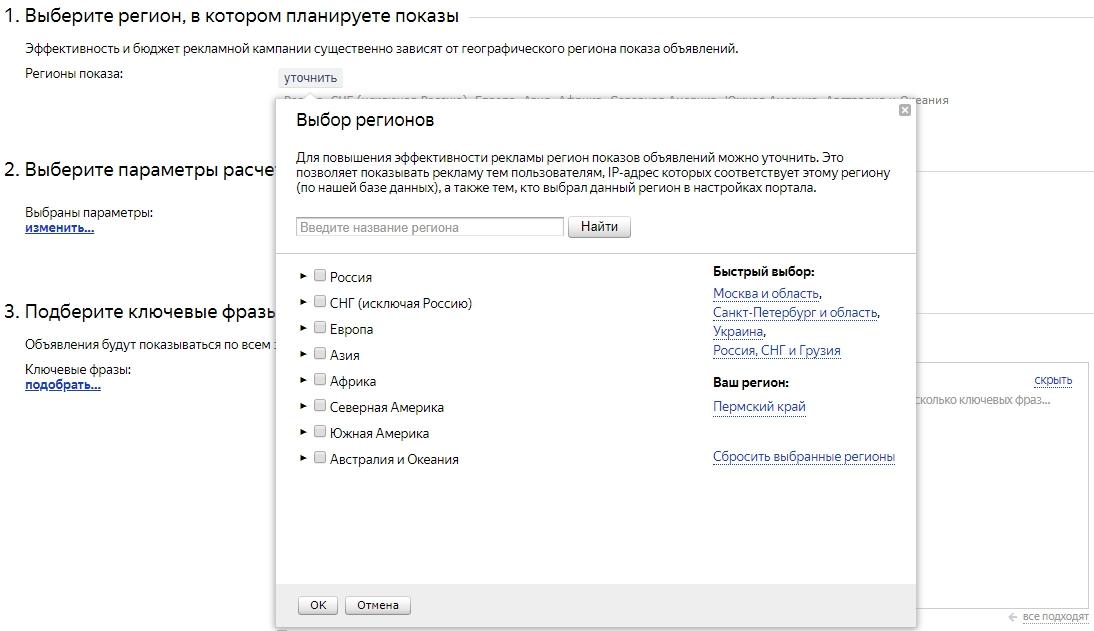 Как рассчитать рекламный бюджет – выбор региона в Яндекс.Директ