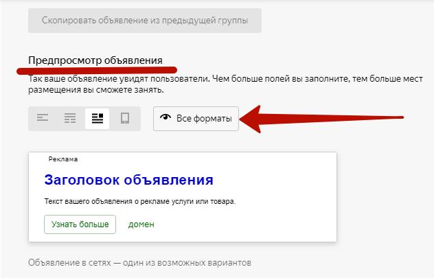 Подбор изображений в контекстной рекламе – предпросмотр объявления в Яндекс.Директ
