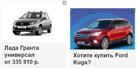 Подбор изображений в контекстной рекламе – пример с контрастным фоном