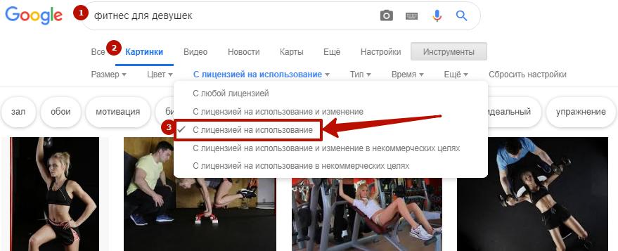 Подбор изображений в контекстной рекламе – поиск в Google картинок с лицензией