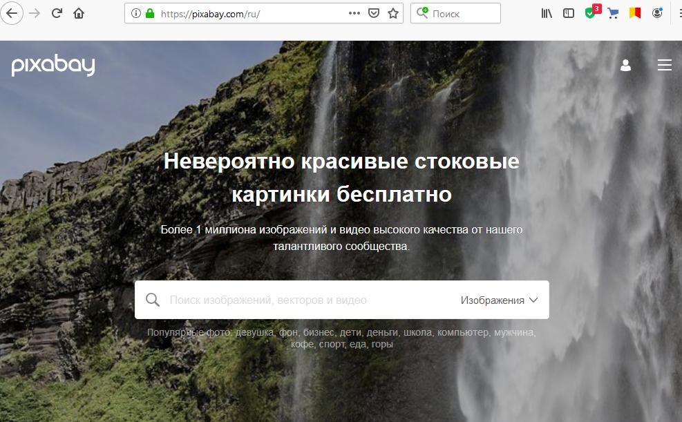Подбор изображений в контекстной рекламе – сервис Pixabay