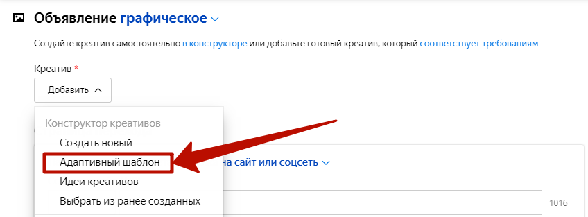 Подбор изображений в контекстной рекламе – создание адаптивного креатива в Яндексе