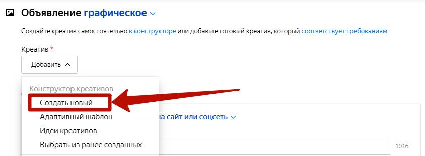 Подбор изображений в контекстной рекламе – создание креатива по шаблону в Яндексе
