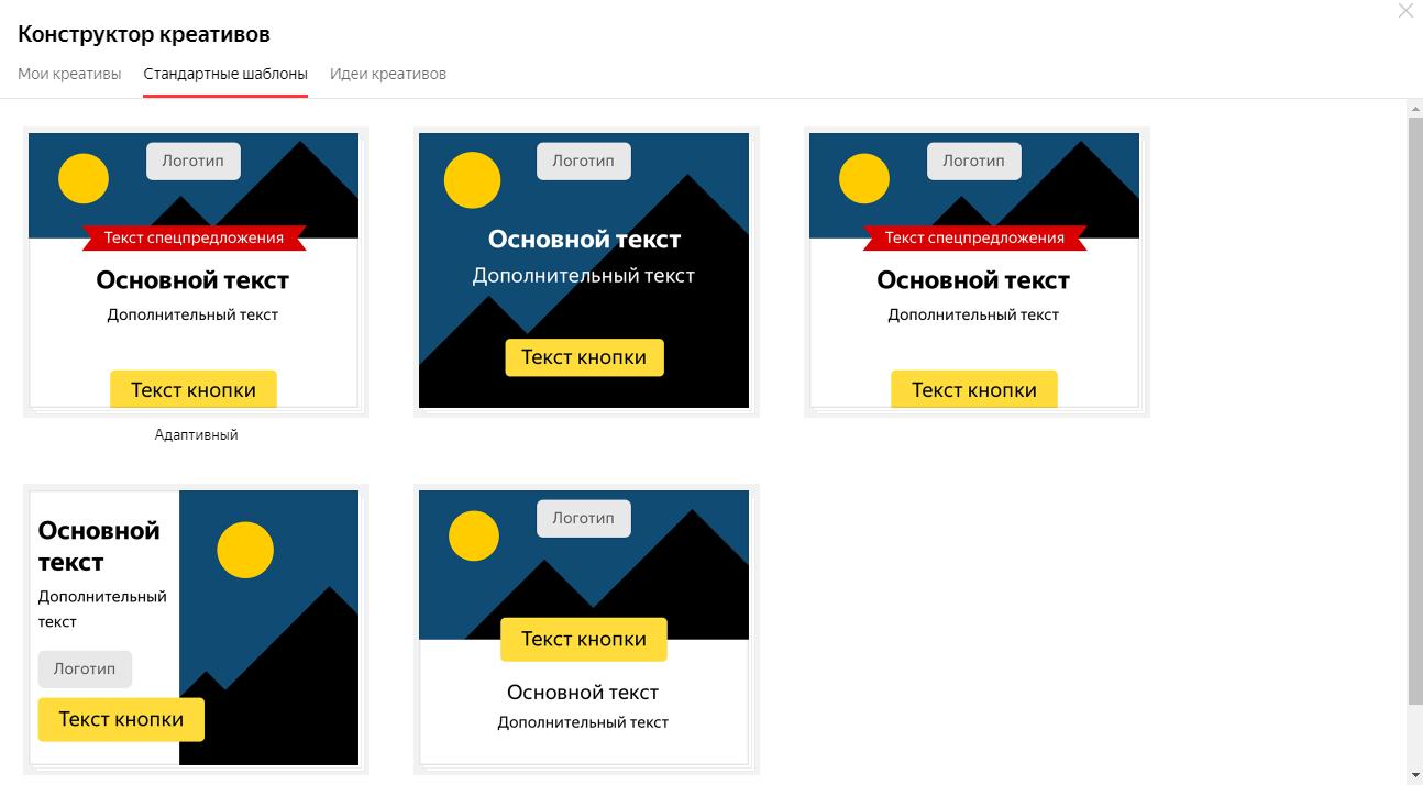 Подбор изображений в контекстной рекламе – выбор шаблона в Яндексе