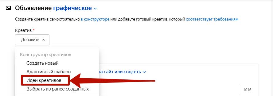 Подбор изображений в контекстной рекламе – идеи креативов в Яндексе