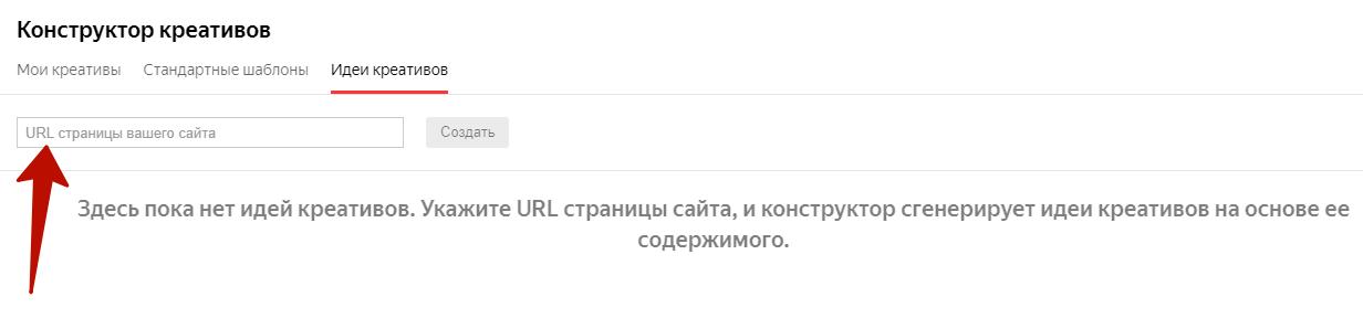 Подбор изображений в контекстной рекламе – генерирование идей креативов по сайту в Яндексе