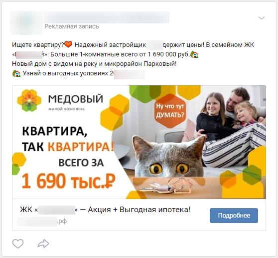 Основы таргетированной рекламы – промопост ВКонтакте