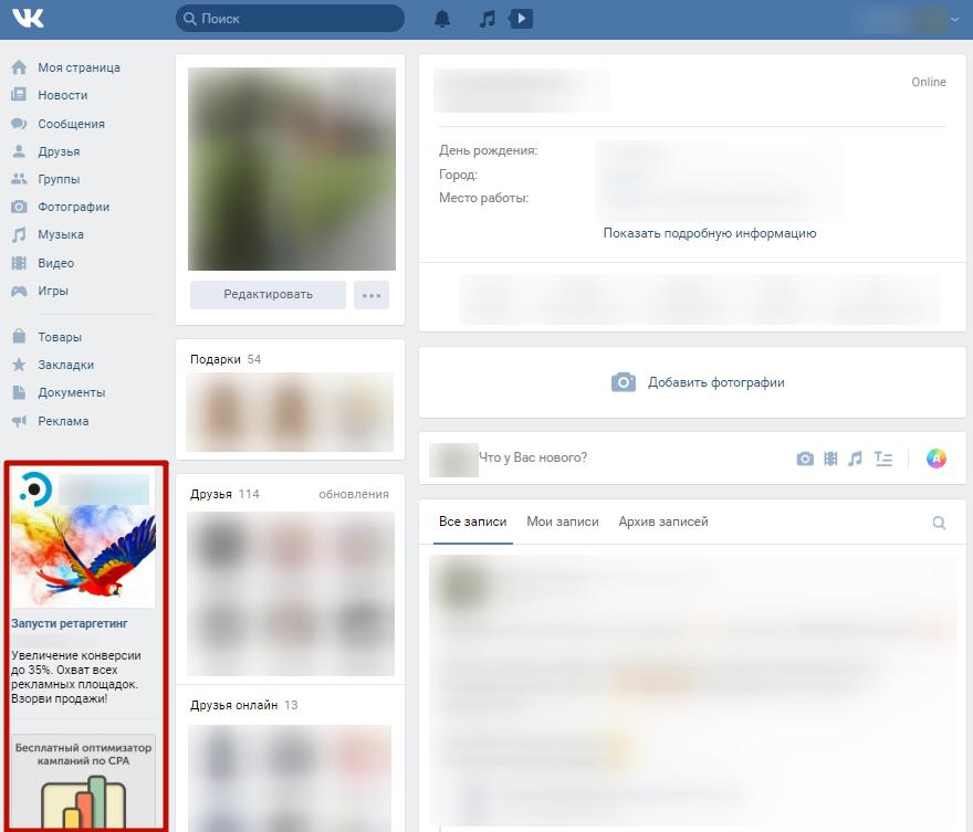 Основы таргетированной рекламы – тизер ВКонтакте