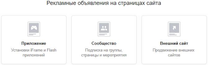 Основы таргетированной рекламы – виды тизеров ВКонтакте