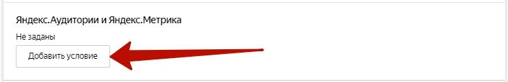 Основы таргетированной рекламы – добавление сегмента в Яндекс.Директ