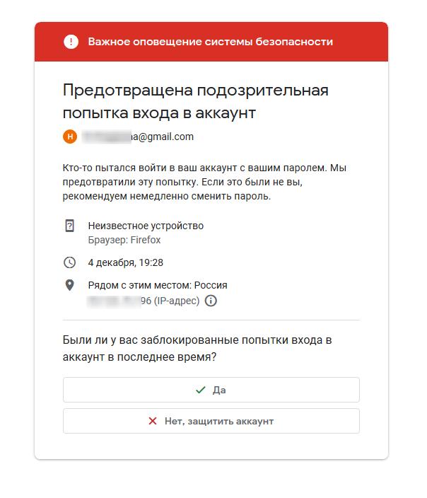 Бан рекламного аккаунта – несанкционированный доступ к аккаунту