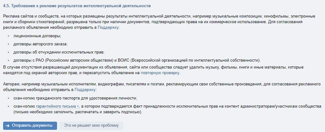 Бан рекламного аккаунта – пример требований к категории с ограничениями ВКонтакте