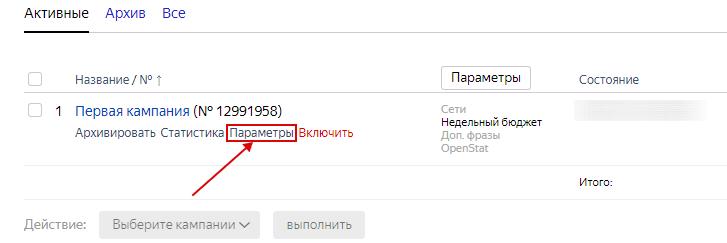 Как подключить Яндекс Метрику — параметры рекламной кампании в Яндекс.Директ