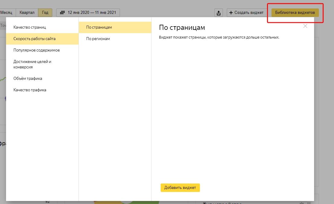 Как подключить Яндекс Метрику – библиотека виджетов