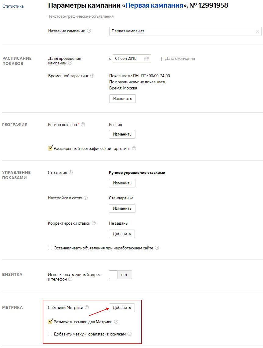 Как подключить Яндекс Метрику — раздел Метрика в параметрах кампании