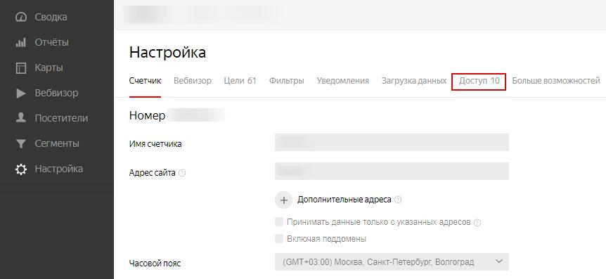 Как подключить Яндекс Метрику — настройка доступа в Яндекс.Метрике