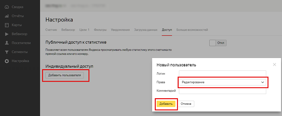 Как подключить Яндекс Метрику — добавление нового пользователя
