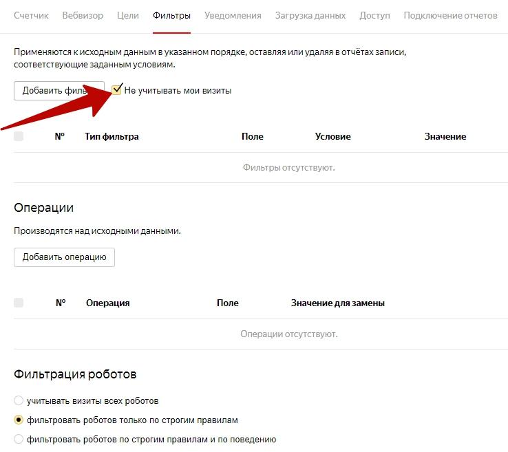 Как подключить Яндекс Метрику – фильтры