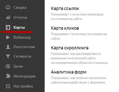 Как подключить Яндекс Метрику – карты