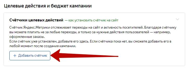 Как подключить Яндекс Метрику – кнопка добавления счетчика в рекламной кампании