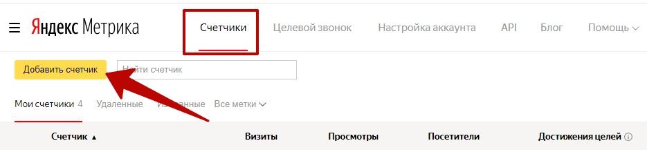 Как подключить Яндекс Метрику – кнопка добавления счетчика