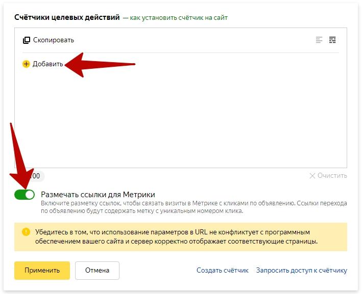 Как подключить Яндекс Метрику – настройка счетчика Метрики в рекламной кампании