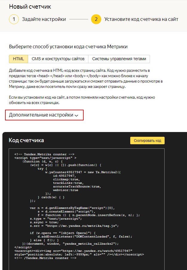 Как подключить яндекс метрику — настройки и получение кода