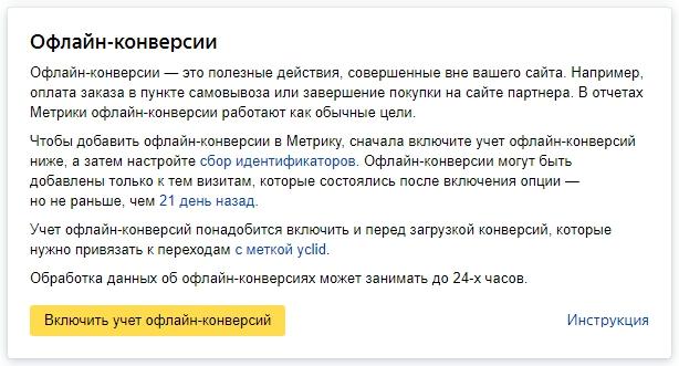 Как подключить Яндекс Метрику – оффлайн-конверсии