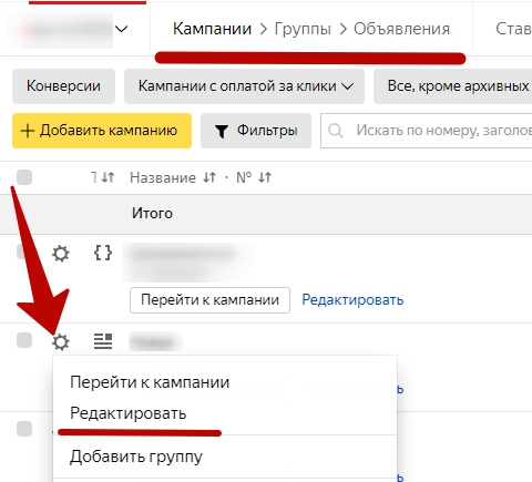 Как подключить Яндекс Метрику – переход к параметрам кампании в Директе