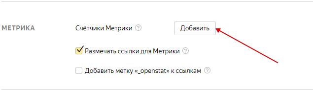 Как подключить яндекс метрику — подключение Яндекс.Метрики к Директу