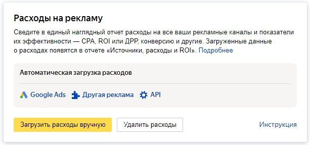 Как подключить Яндекс Метрику – расходы на рекламу