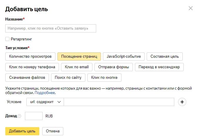 Как подключить Яндекс Метрику – типы целей